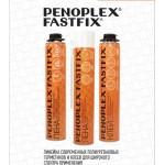 Купить Клей-пена Penoplex Fastfix однокомпонентный 750 мл, 12 шт/уп в Уфе цена